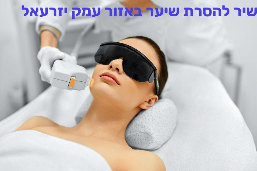 מכשיר להסרת שיער באזור עמק יזרעאל