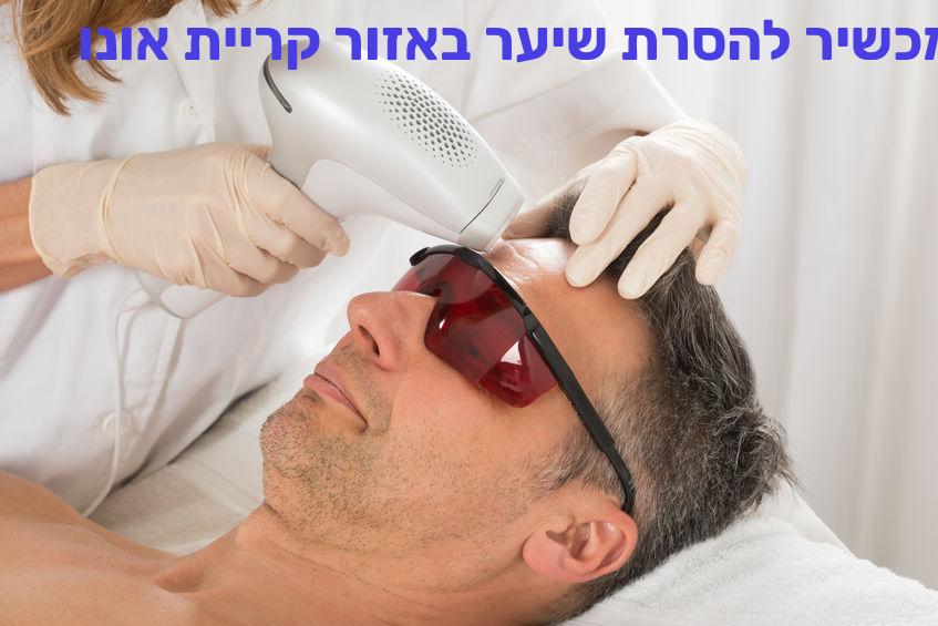 מכשיר להסרת שיער באזור קריית אונו