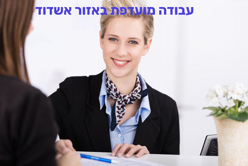 עבודה מועדפת באזור אשדוד