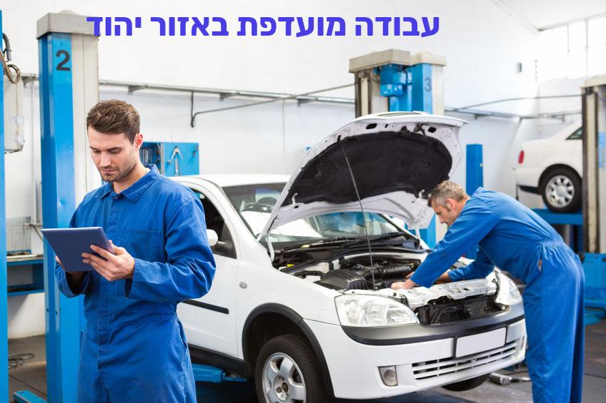 עבודה מועדפת באזור יהוד