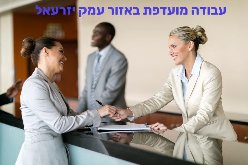 עבודה מועדפת באזור עמק יזרעאל