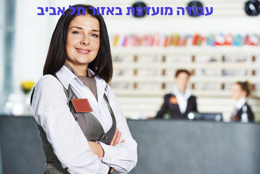 עבודה מועדפת באזור תל אביב