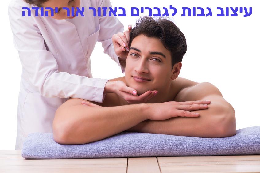 עיצוב גבות באזור אור יהודה