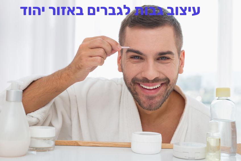 עיצוב גבות באזור יהוד