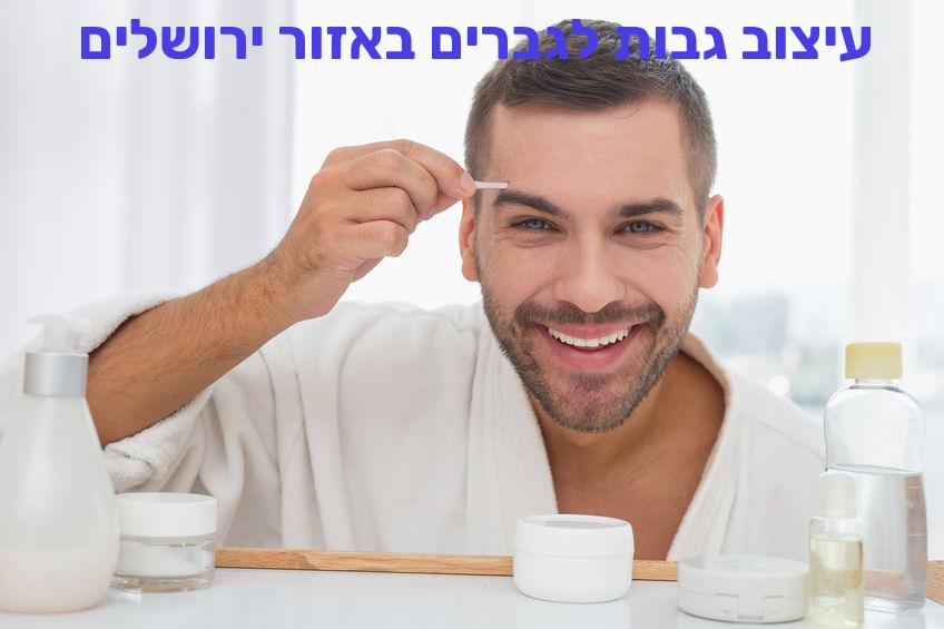 עיצוב גבות באזור ירושלים