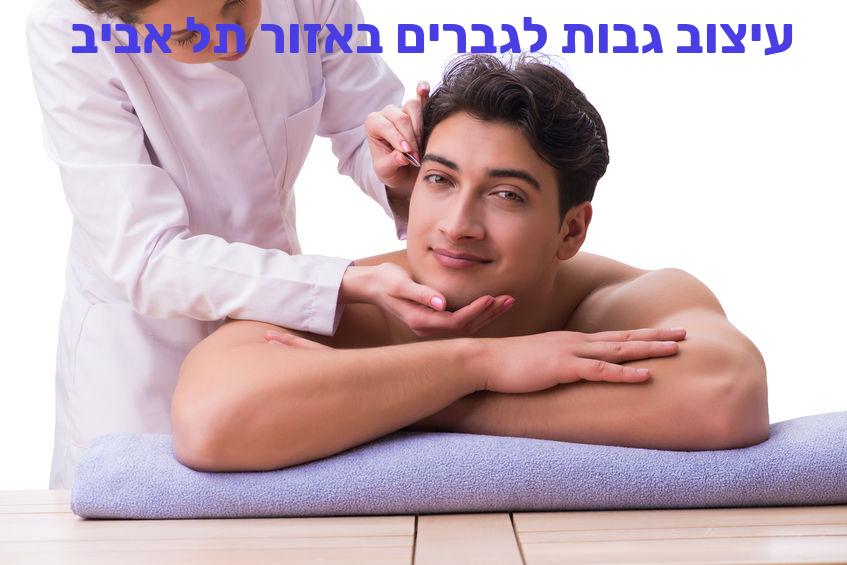 עיצוב גבות באזור תל אביב