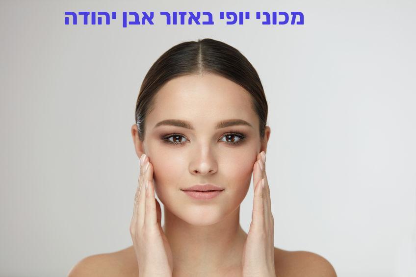 מכוני יופי באזור אבן יהודה, מכון יופי באבן יהודה