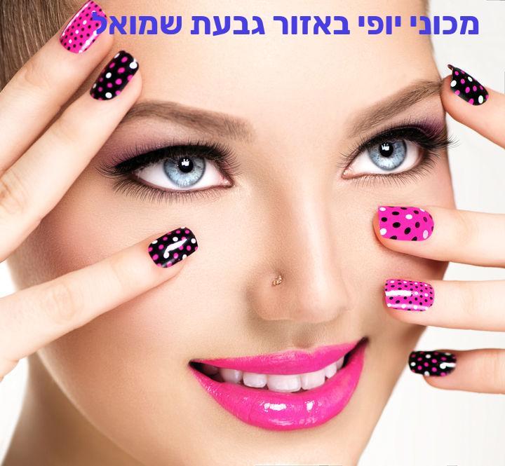 מכוני יופי באזור גבעת שמואל, מכון יופי בגבעת שמואל