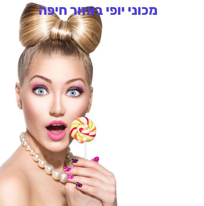 מכוני יופי באזור חיפה, מכון יופי בחיפה