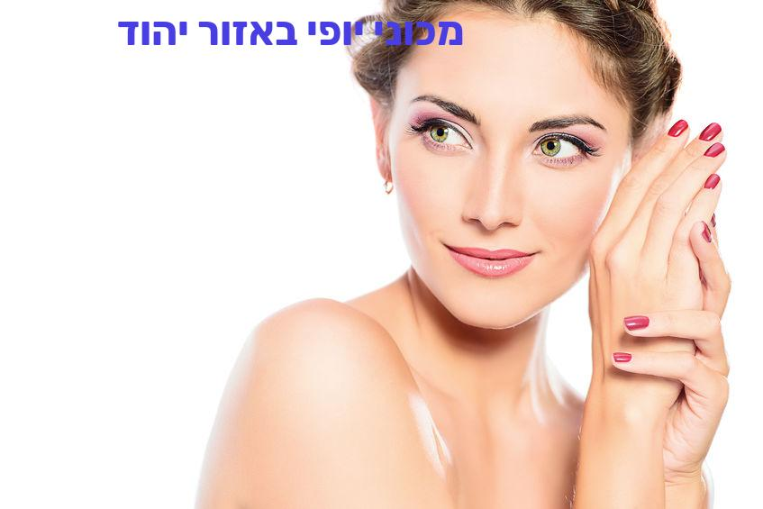 מכוני יופי באזור יהוד, מכון יופי ביהוד
