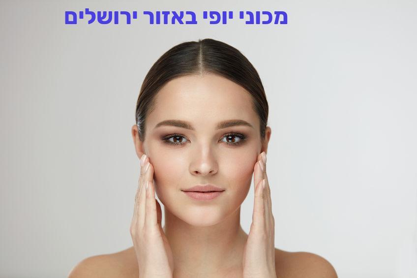 מכוני יופי באזור ירושלים, מכון יופי בירושלים