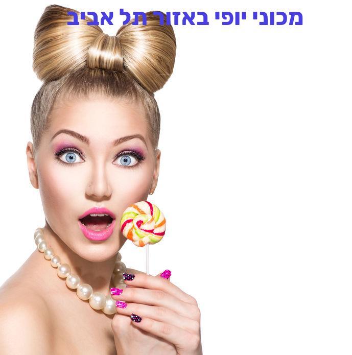 מכוני יופי באזור תל אביב, מכון יופי בתל אביב