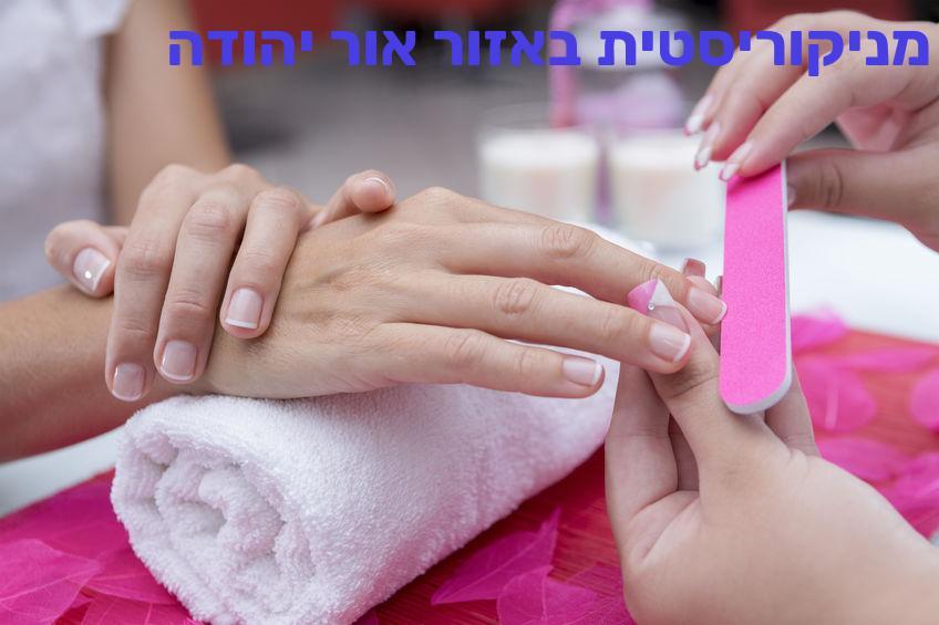 מניקוריסטית באזור אור יהודה – סוגי מניקור, טיפולים ומכונים באור יהודה, מחירים ועלויות לנשים וגברים