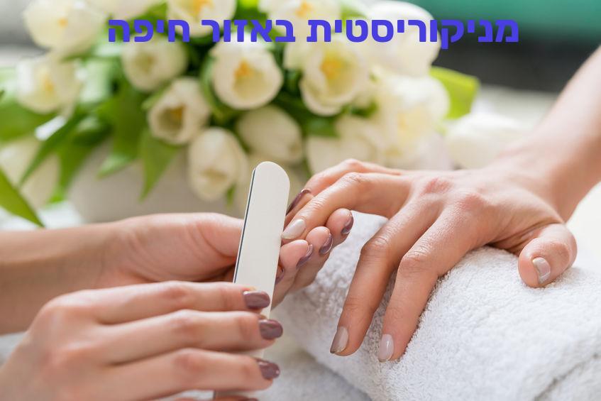 מניקוריסטית באזור חיפה – סוגי מניקור, טיפולים ומכונים בחיפה, מחירים ועלויות לנשים וגברים