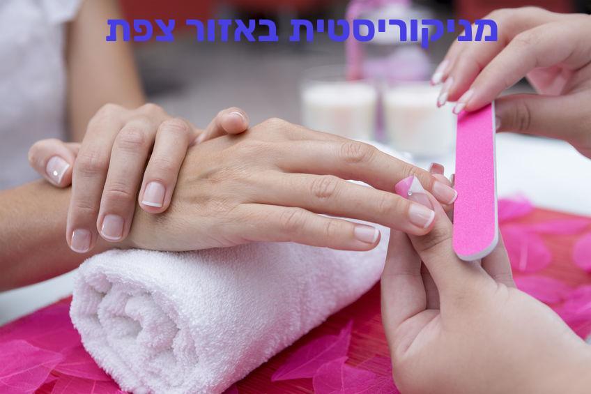 מניקוריסטית באזור צפת – סוגי מניקור, טיפולים ומכונים בצפת, מחירים ועלויות לנשים וגברים
