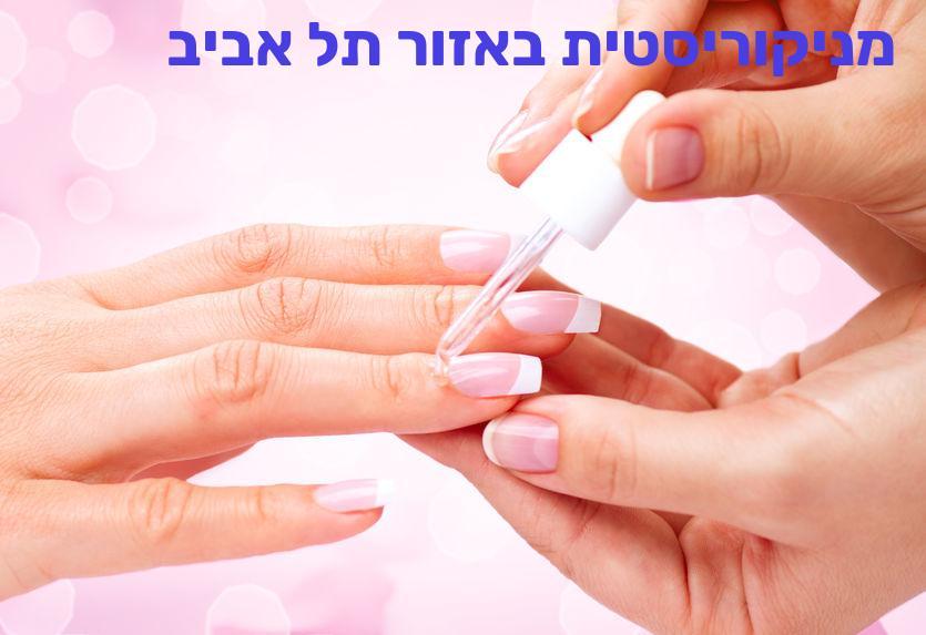 מניקוריסטית באזור תל אביב – סוגי מניקור, טיפולים ומכונים בתל אביב, מחירים ועלויות לנשים וגברים