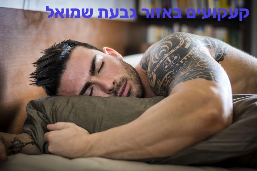 קעקועים באזור גבעת שמואל, חנויות קעקועים בגבעת שמואל לנשים וגברים