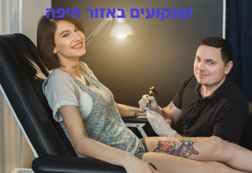קעקועים באזור חיפה, חנויות קעקועים בחיפה לנשים וגברים