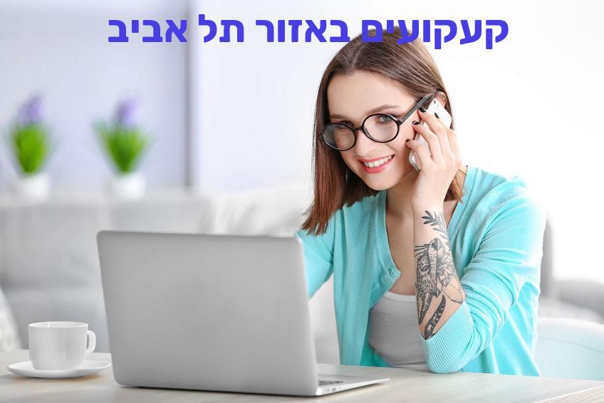 קעקועים באזור תל אביב, חנויות קעקועים בתל אביב לנשים וגברים
