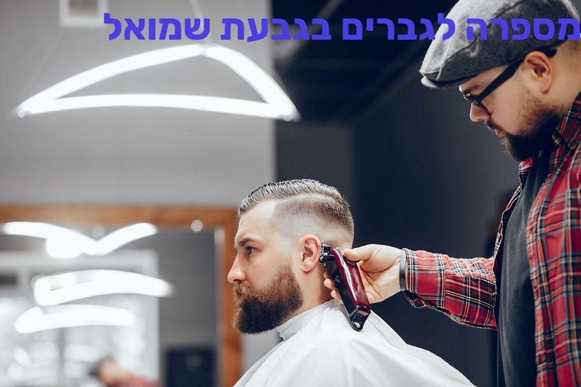 מספרה לגברים בגבעת שמואל – מספרת גברים באזור גבעת שמואל, מחירים ועלויות למספרות לגברים