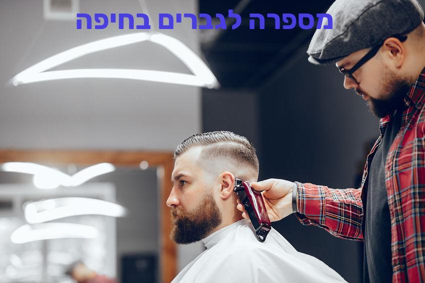 מספרה לגברים בחיפה – מספרת גברים באזור חיפה, מחירים ועלויות למספרות לגברים