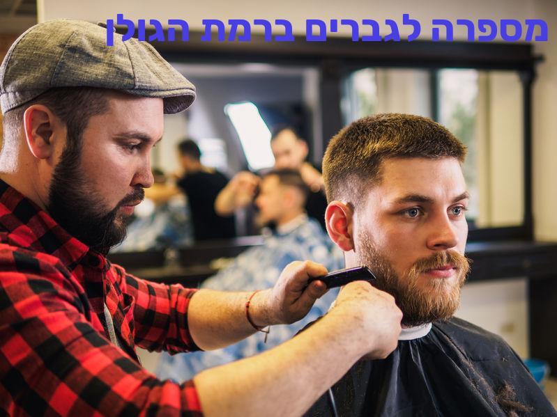 מספרה לגברים ברמת הגולן – מספרת גברים באזור רמת הגולן, מחירים ועלויות למספרות לגברים