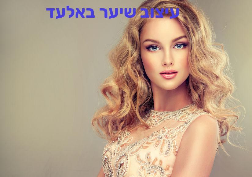 עיצוב שיער באלעד –עיצוב שיער באזור אלעד, מחירים ועלויות
