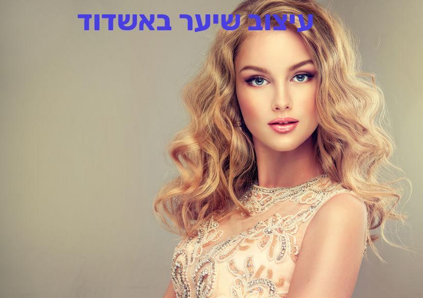 עיצוב שיער באשדוד –עיצוב שיער באזור אשדוד, מחירים ועלויות