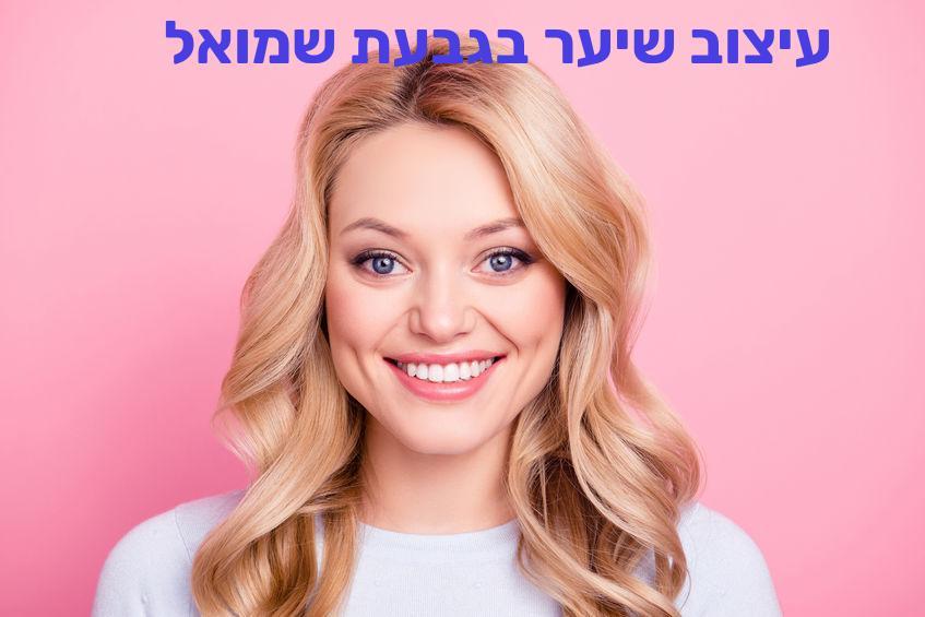 עיצוב שיער בגבעת שמואל –עיצוב שיער באזור גבעת שמואל, מחירים ועלויות