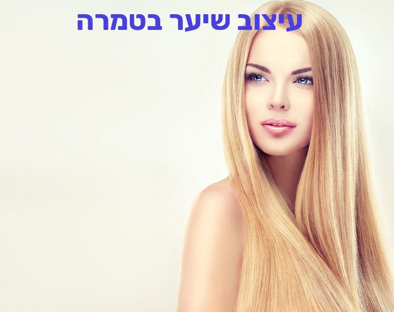 עיצוב שיער בטמרה –עיצוב שיער באזור טמרה, מחירים ועלויות