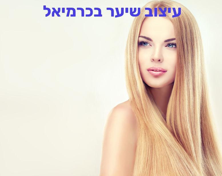 עיצוב שיער בכרמיאל –עיצוב שיער באזור כרמיאל, מחירים ועלויות