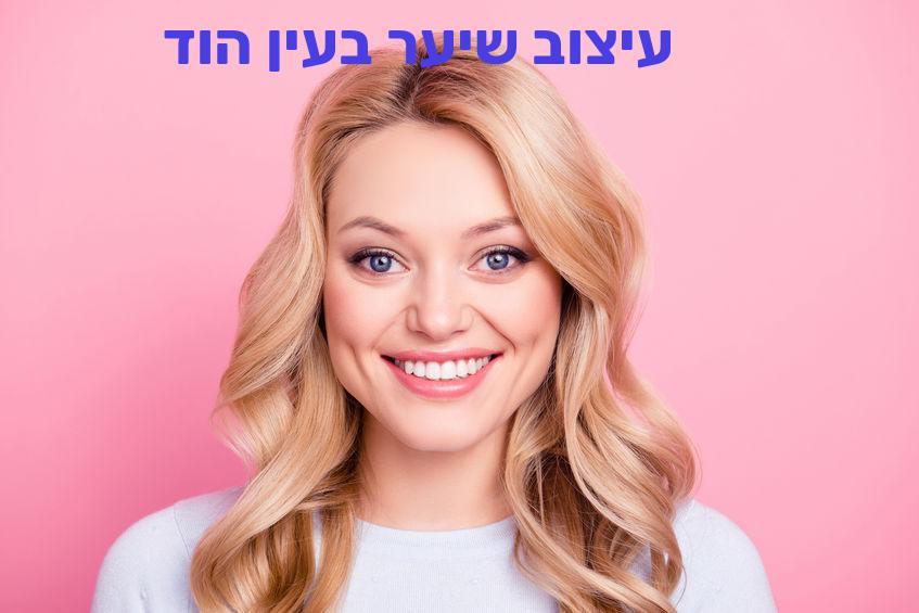 עיצוב שיער בעין הוד –עיצוב שיער באזור עין הוד, מחירים ועלויות