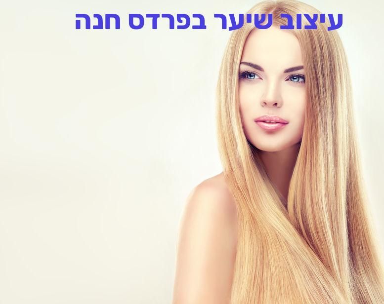 עיצוב שיער בפרדס חנה –עיצוב שיער באזור פרדס חנה, מחירים ועלויות