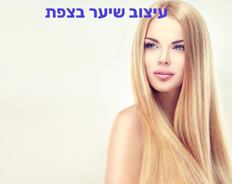 עיצוב שיער בצפת –עיצוב שיער באזור צפת, מחירים ועלויות