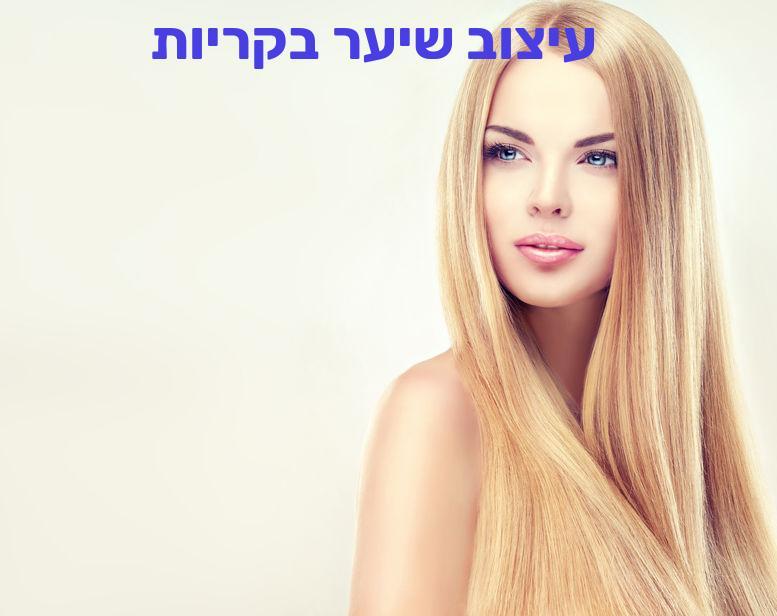 עיצוב שיער בקריות –עיצוב שיער באזור קריות, מחירים ועלויות