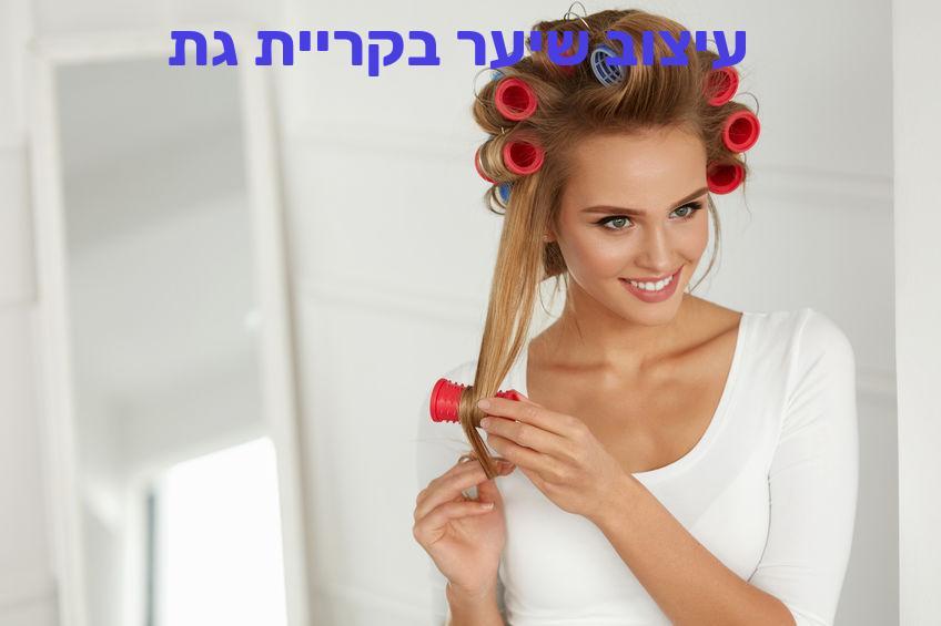 עיצוב שיער בקריית גת –עיצוב שיער באזור קריית גת, מחירים ועלויות