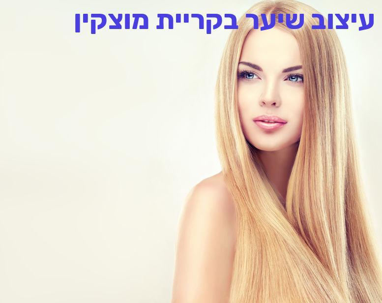 עיצוב שיער בקריית מוצקין –עיצוב שיער באזור קריית מוצקין, מחירים ועלויות