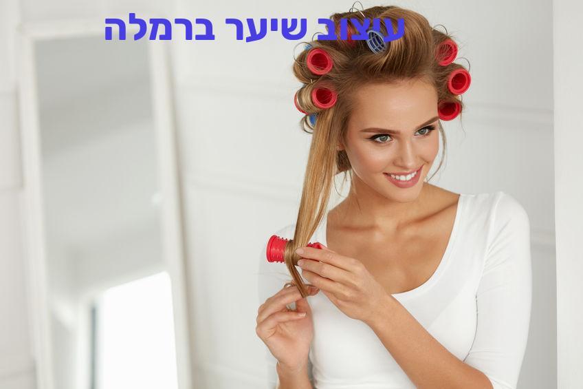 עיצוב שיער ברמלה –עיצוב שיער באזור רמלה, מחירים ועלויות