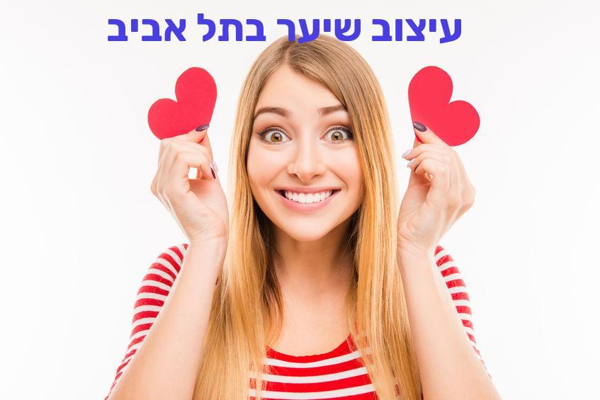עיצוב שיער בתל אביב –עיצוב שיער באזור תל אביב, מחירים ועלויות