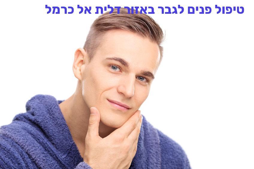טיפול פנים לגבר באזור דלית אל כרמל