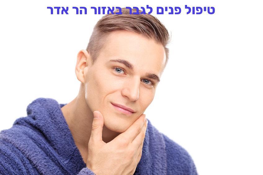 טיפול פנים לגבר באזור הר אדר