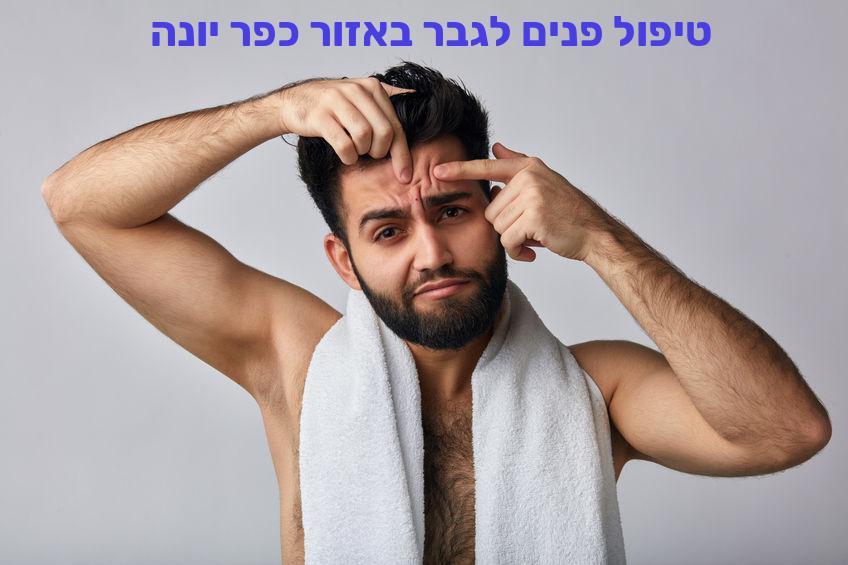 טיפול פנים לגבר באזור כפר יונה