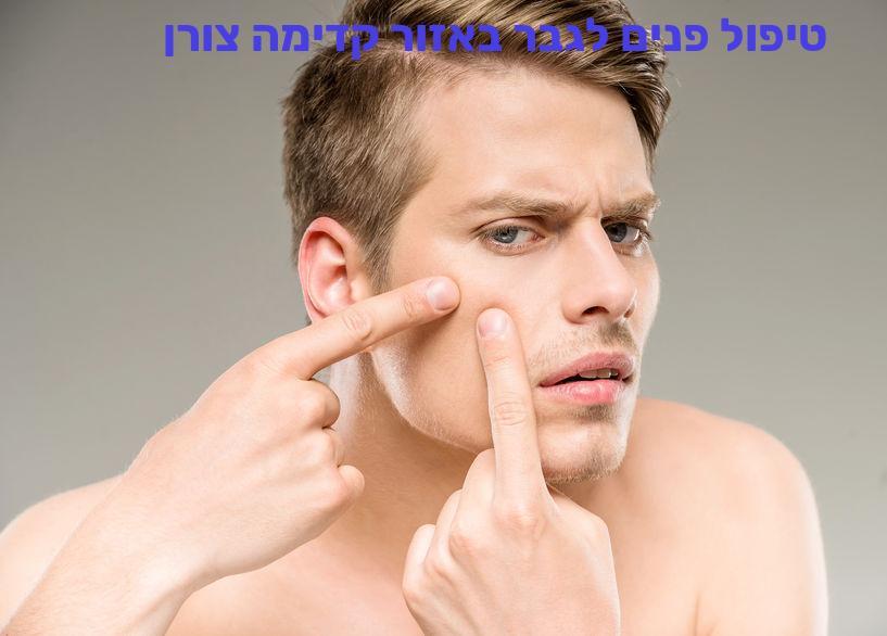 טיפול פנים לגבר באזור קדימה צורן