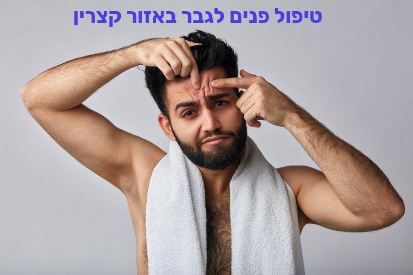 טיפול פנים לגבר באזור קצרין