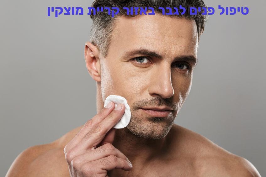 טיפול פנים לגבר באזור קריית מוצקין