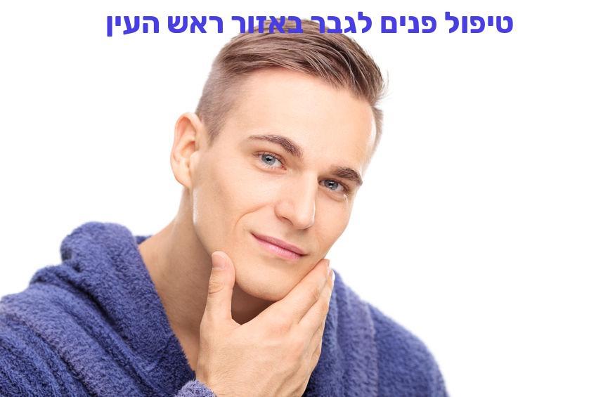 טיפול פנים לגבר באזור ראש העין