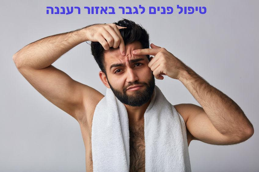 טיפול פנים לגבר באזור רעננה