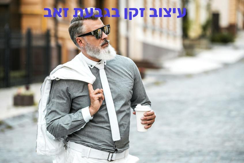 עיצוב זקן בגבעת זאב עלויות מחירים לגברים