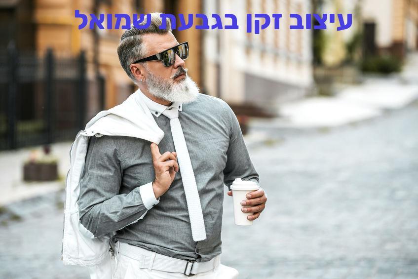 עיצוב זקן בגבעת שמואל עלויות מחירים לגברים