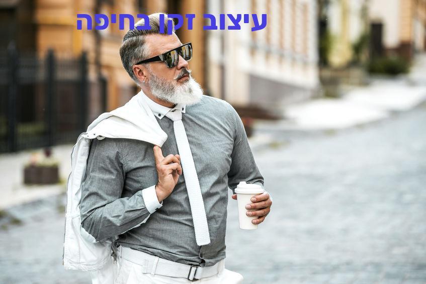 עיצוב זקן בחיפה עלויות מחירים לגברים
